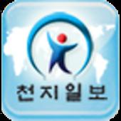 Cheon-Ji news