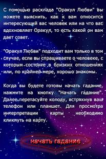 Таро Любви - Оракул Любви