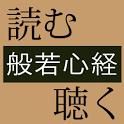 読む、聴く「般若心経」 icon