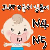 JLPT 꾸준히 일본어 ( N4,N5 )