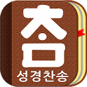 So Easy Bible (free,offline) icon