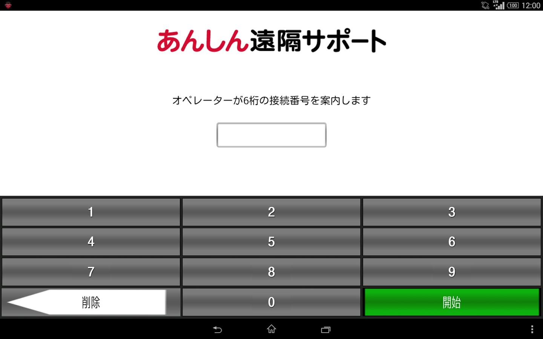 あんしん遠隔サポート - screenshot