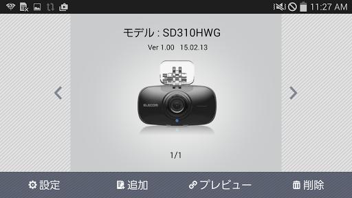玩免費攝影APP 下載Driview app不用錢 硬是要APP