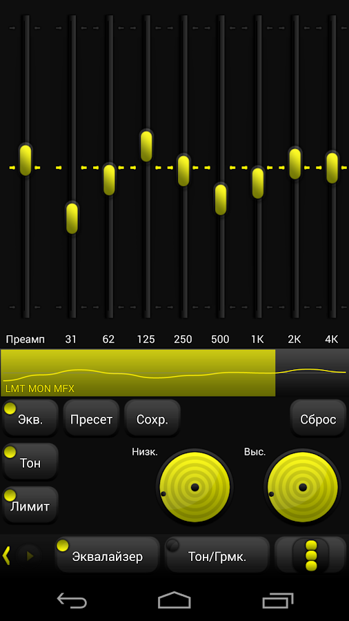 PowerAmp FreshYellow Skin- screenshot