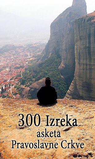 300 izreka asketa