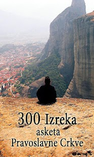 300 izreka asketa- screenshot thumbnail