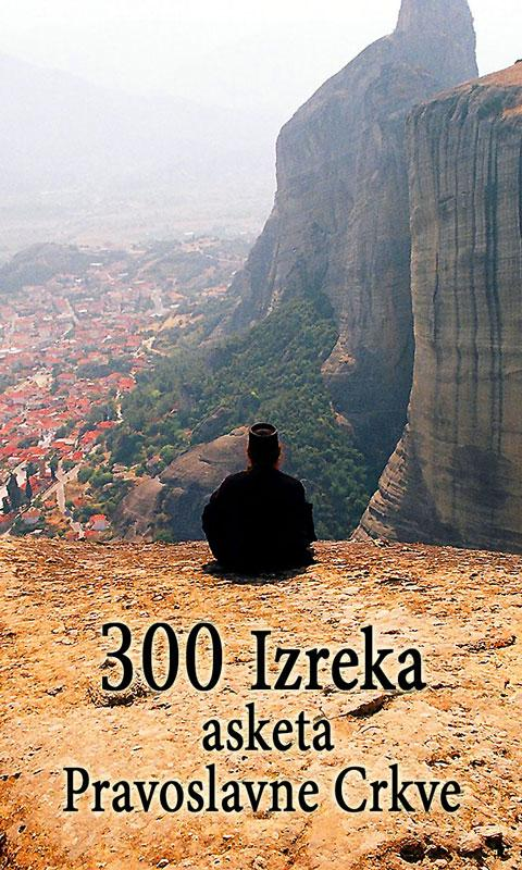 300 izreka asketa- screenshot