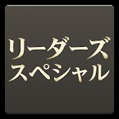 リーダーズスペシャル for Android