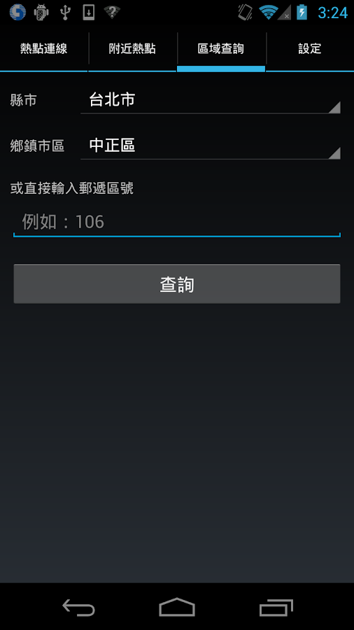 CHT Wi-Fi - screenshot