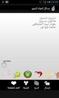 Screenshot of رسائل المولد النبوي ١٤٣٤