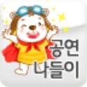 쑥쑥 어린이 공연나들이 icon