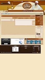 موقع الشيخ حمود الصوافي- screenshot thumbnail
