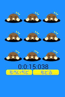 もぐらたたきEX - screenshot thumbnail