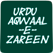 Urdu Aqwaal-e-Zareen Quotes