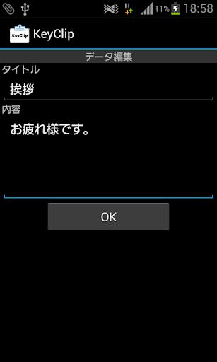 KeyClip - コピペツール