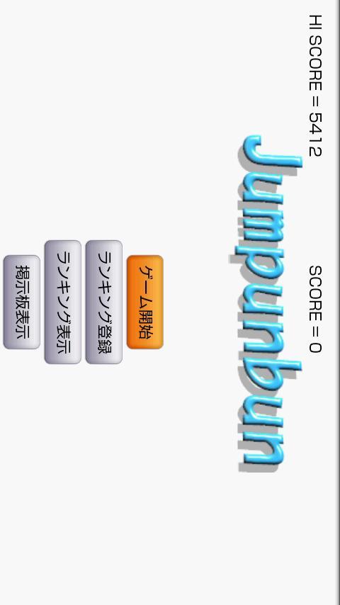 Jumpunbun- screenshot