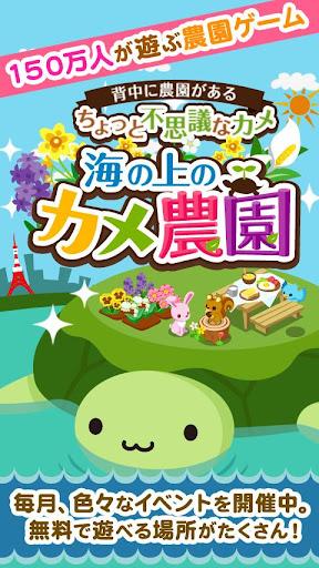 海の上のカメ農園〜無料で遊べるグリーの育成農園ゲーム