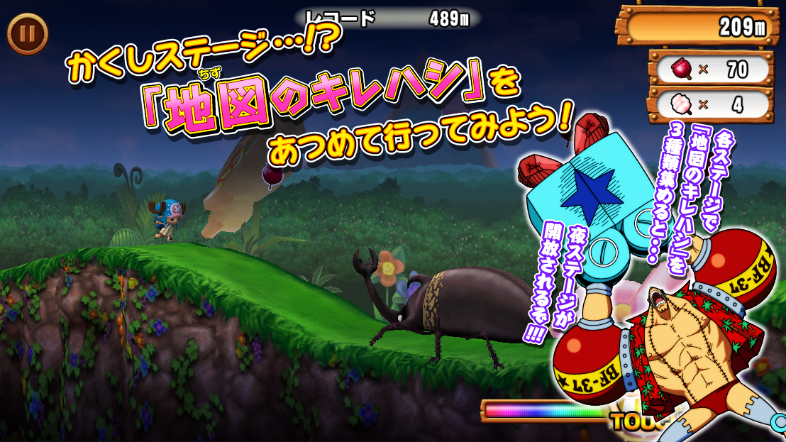 ONE PIECE RUNNING Chopper - screenshot