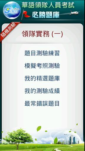 【免費書籍App】領隊實務一-APP點子