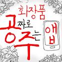 화장품공주-화장품 공짜로 주는 앱, 돈버는 앱 icon