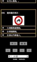 Screenshot of 汽機車駕照模擬考