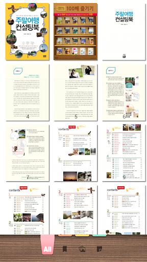 【免費旅遊App】주말여행 컨설팅북-APP點子