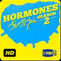 ฮอร์โมน วัยว้าวุ่น 2 ย้อนหลัง icon