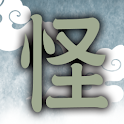 にっぽん妖怪ガイドブック logo