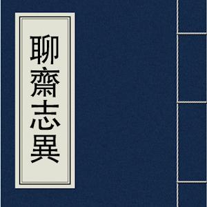 聊齋誌異(白話文+簡繁體) 書籍 App LOGO-APP試玩