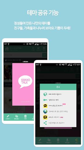 玩免費個人化APP 下載KakaoTalk Theme Maker - PRO app不用錢 硬是要APP