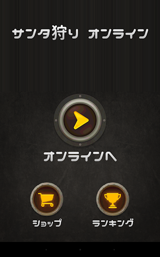 サンタ狩りオンライン|玩動作App免費|玩APPs