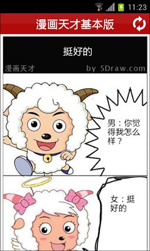 漫画天才 基本版 60秒创作漫画 四格漫画 DIY 涂鸦漫画