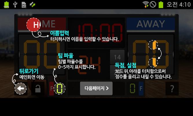 Scoreboard - Basketball - screenshot