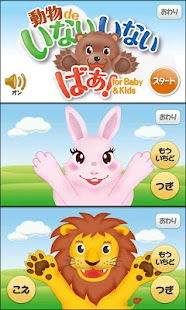 動物deいないいないばぁ!for Baby & Kids - screenshot thumbnail