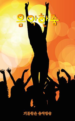 음악한줌 - 무료음악방송