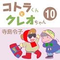 コトラくんとクレオちゃん 第10集 logo