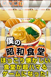 僕の昭和食堂~つくって売ってお店をでっかく ~