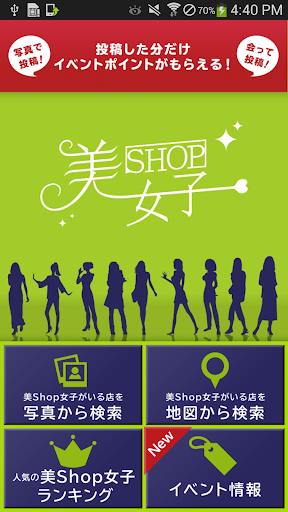 美shop女子 ~看板女子店員検索~