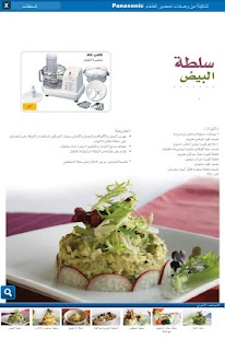 Panasonic Arabic recipes - screenshot thumbnail