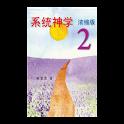 系统神学 浓缩版 2(简) icon