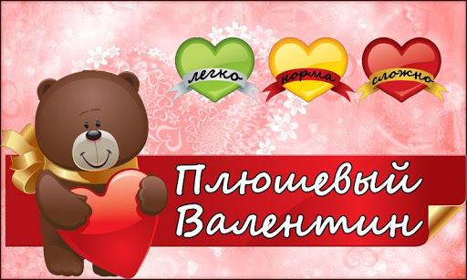 Плюшевый Валентин