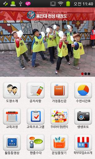 玩教育App|용인대 천성태권도免費|APP試玩