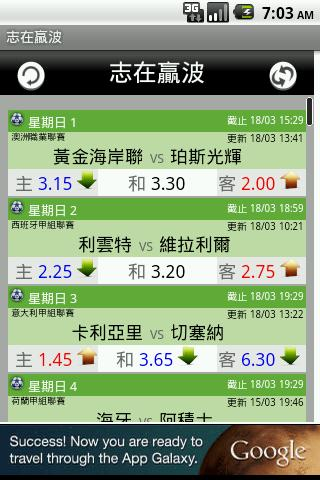 Football WinHard ( Odds )- screenshot