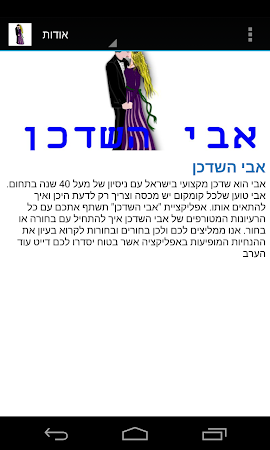 אבי השדכן 2.50 screenshot 1395468
