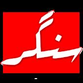 Sangar Publication