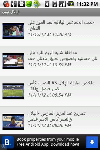 الهلال تيوب - screenshot