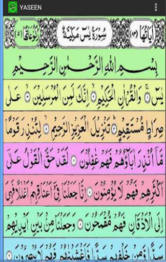Kitab-E-Yaseen