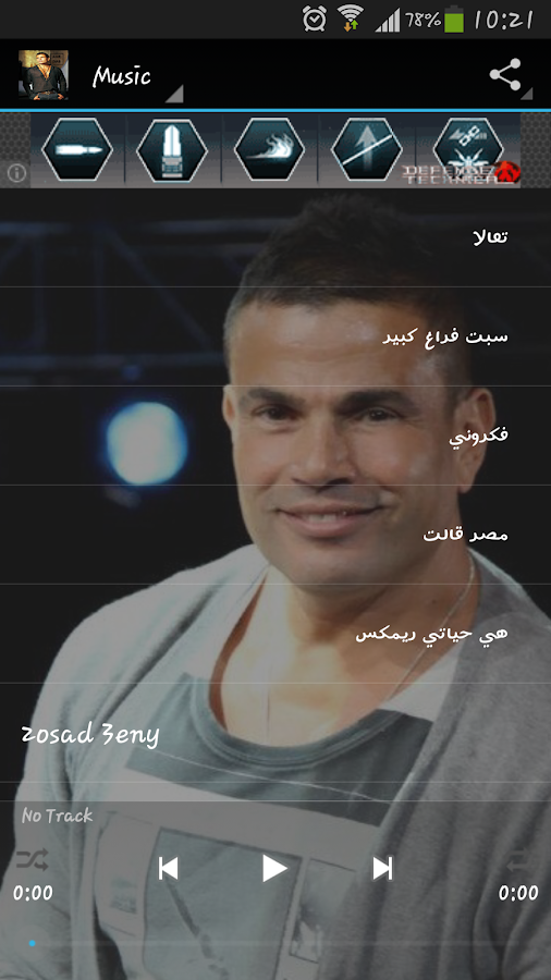 Amr Diab - screenshot
