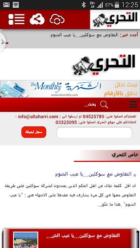 Altaharri.com التحري.كوم