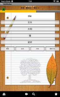 学习英语单词快速